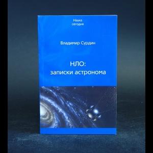Сурдин Владимир - НЛО: записки астронома