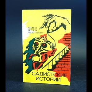 Авторский коллектив - Садистские истории