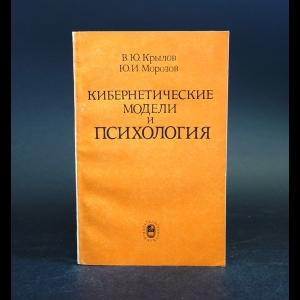 Крылов В.Ю., Морозов Ю.И. - Кибернетические модели и психология