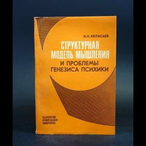 Келасьев В.Н. - Структурная модель мышления и проблемы генезиса психики