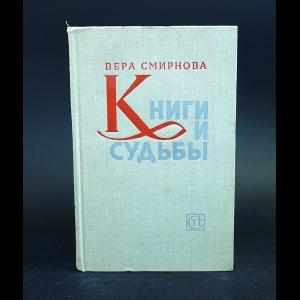 Смирнова Вера - Книги и судьбы