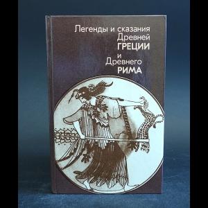 Авторский коллектив - Легенды и сказания Древней Греции и Древнего Рима