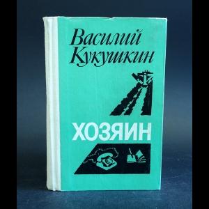 Кукушкин Василий - Хозяин