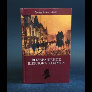 Конан Дойль Артур - Артур Конан Дойл. Собрание сочинений. Возвращение Шерлока Холмса