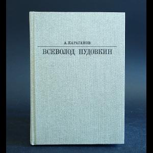 Караганов А. - Всеволод Пудовкин