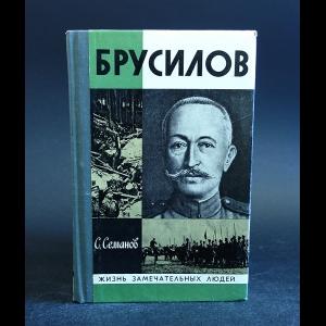 Семанов Сергей - Брусилов