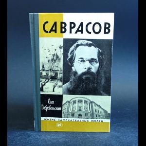 Добровольский Олег - Саврасов