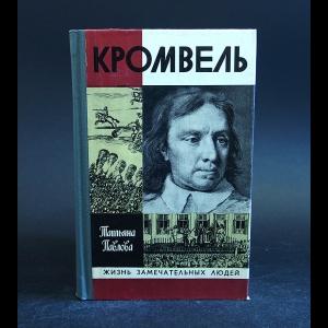 Павлова Татьяна - Кромвель