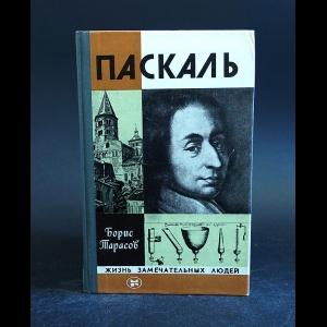 Тарасов Борис - Паскаль