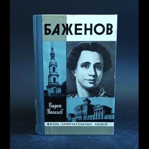 Пигалев Вадим - Баженов