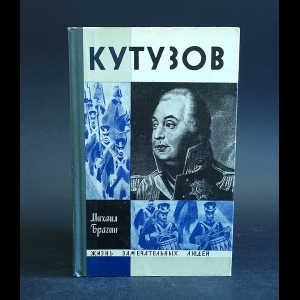 Брагин Михаил - Кутузов