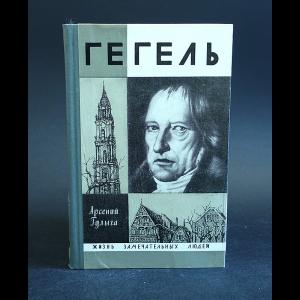 Гулыга Арсений - Гегель