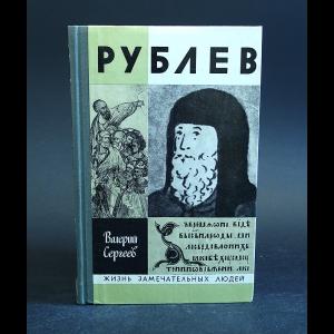 Сергеев Валерий - Рублев