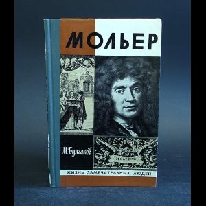 Булгаков Михаил - Жизнь господина де Мольера