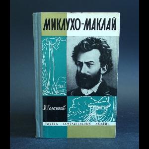 Колесников М. - Миклухо-Маклай