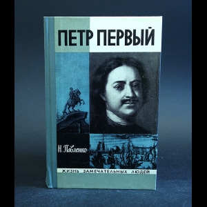 Павленко Н.И. - Петр Первый