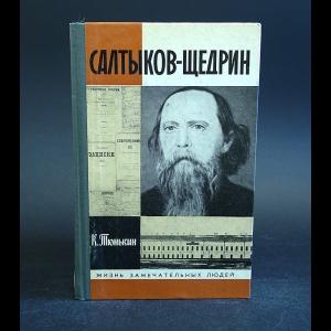 Тюнькин К. - Салтыков-Щедрин