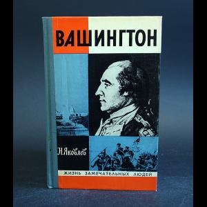 Яковлев Николай - Вашингтон