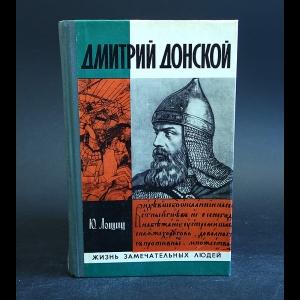 Лощиц Юрий - Дмитрий Донской