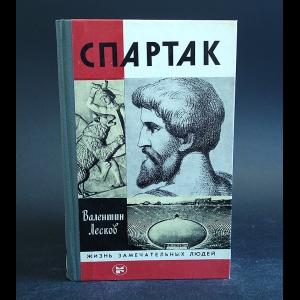 Лесков Валентин - Спартак