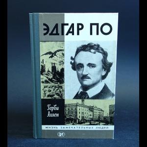 Аллен Герви - Эдгар По