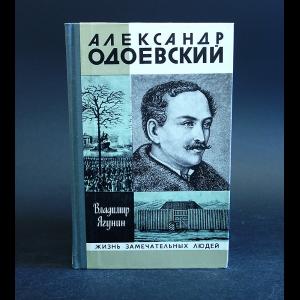 Ягунин Владимир - Александр Одоевский