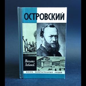 Лобанов Михаил - Островский