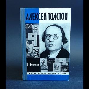 Петелин В. - Алексей Толстой