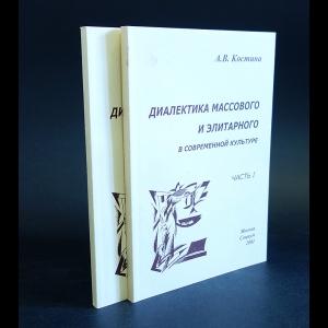 Костина А.В. - Диалектика массового и элитарного в современном искусстве (комплект из 2 книг)