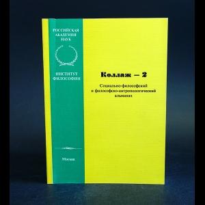 Авторский коллектив - Коллаж-2. Социально-философский и философско-антропологический альманах