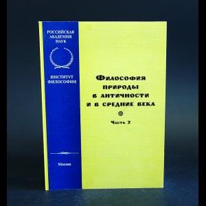 Авторский коллектив - Философия природы в античности и в средние века. Часть 2