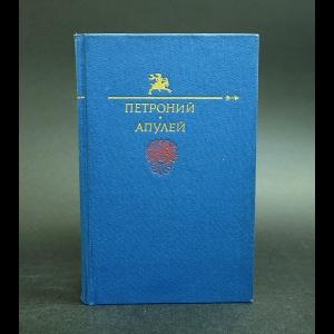 Апулей, Петроний - Петроний. Апулей