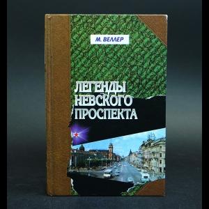 Веллер Михаил - Легенды Невского проспекта