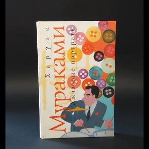 Мураками Харуки - Джазовые портреты
