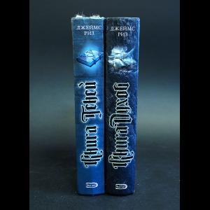 Риз Джеймс - Книга Духов. Книга теней (комплект из 2 книг)