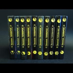 Головачев Василий - Василий Головачев Избранные произведения в 10 томах (комплект из 10 книг)