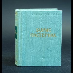 Пастернак Борис - Борис Пастернак Стихотворения и поэмы