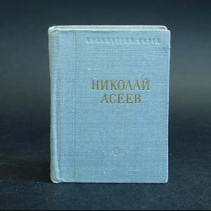 Асеев Николай - Николай Асеев стихотворения и поэмы