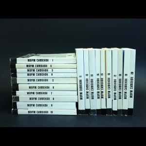 Сименон Жорж - Жорж Сименон собрание сочинений в 20 томах (комплект из 20 книг)