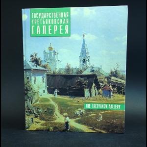 Авторский коллектив - The Tretyakov gallery
