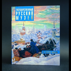 Авторский коллектив - Государственный Русский музей