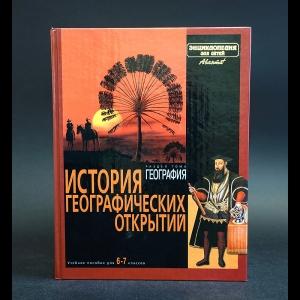 Авторский коллектив - История географических открытий. Раздел тома география