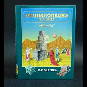 Авторский коллектив - Энциклопедия для детей. Том 11. Математика