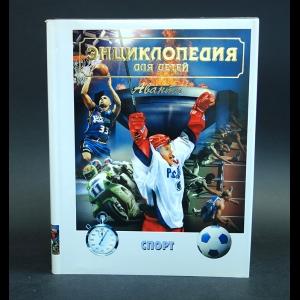 Авторский коллектив - Энциклопедия для детей. Том 20. Спорт