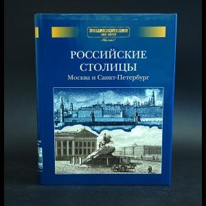 Авторский коллектив - Российские столицы. Москва и Санкт-Петербург