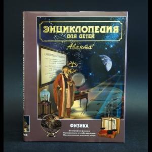 Авторский коллектив -  Энциклопедия для детей. Том 16. Физика (комплект из 2 книг)