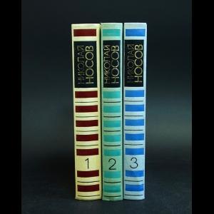 Носов Николай - Николай Носов Собрание сочинений в 3 томах (комплект из 3 книг)