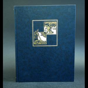 Авторский коллектив - Энциклопедия для детей. Дополнительный том. Личная безопасность