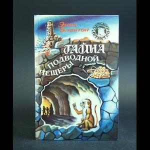 Блайтон Энид - Тайна подводной пещеры