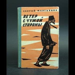 Мартьянов Сергей - Ветер с чужой стороны